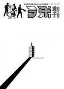 京都シネックラボ創刊号批評