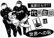 代用刑事施設を廃止しよう!