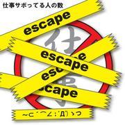 THE☆ESCAPE