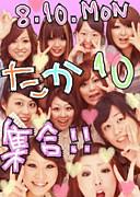 札幌東商業3年B組『たか10』