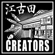 江古田クリエーターズ
