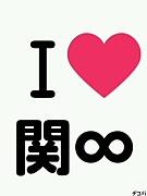 関ジャニ∞の記念日を祝おう☆