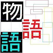物語を語る会(日本死語研究会)