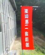 滝川第二高校演劇部