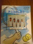 長野県テニス