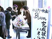 ドキュメンタリー映画『bloom』