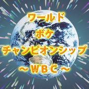 WBC公式会場