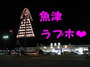 富山県魚津市のラブホテル