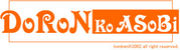 DORONKOASOBI-NET