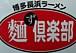 麺ず倶楽部(博多のラーメン屋)
