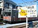 鉄道+ポケモン ファン