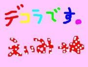 えぃみ→☆