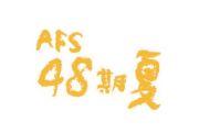 ☆AFS48期夏☆