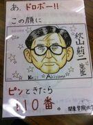 関東学院大学 秋山ゼミ