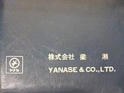 空冷vw YANASE物