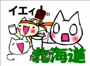 北海道ノミニケーション部
