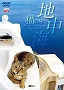 地中海・猫の旅6500キロ