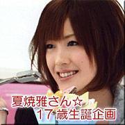 夏焼雅さん 17歳聖誕企画