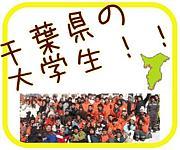 千葉県の大学生