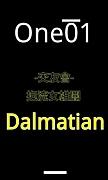 交友會=Dalmatian= (一般用)