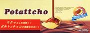 ポテッチョを食べさせろっ!!