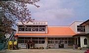前原幼稚園