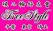 〜Free Style〜