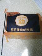芦川学園東京多摩幼稚園