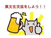【横浜】異文化交流をしよう!!