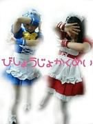 ◆美少女革命◇