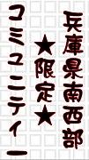 兵庫県南西部★限定★コミュ