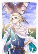 リアランの竜騎士と少年王