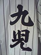 草野球チーム『九児』