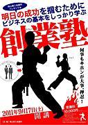 岡山ビジネスプランニング