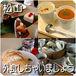松山:外食しちゃいましょう