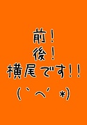 前!後!横尾です!!@内魂in城ホ