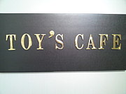 TOY'S CAFE