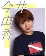 ☆今井由香さん☆