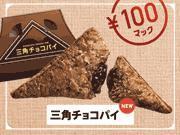 マロンより三角チョコパイ派♪
