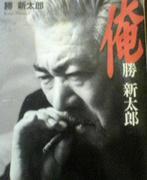 勝 新太郎伝説の会