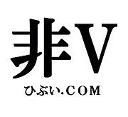 非V.com
