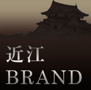 「近江ブランド」を世界へ!