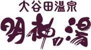 大谷田温泉「明神の湯」