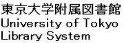東京大学附属図書館