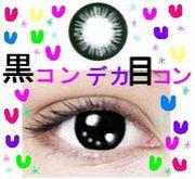 ☆黒コン・デカ目コン☆