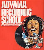 青山レコーディングスクール
