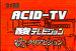 酸テレビ - ACID TV -