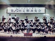 県立坂戸高等学校吹奏楽部