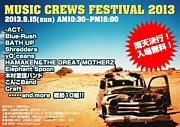 music crews festival 2012