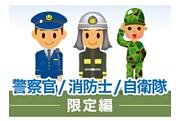 自衛隊警察官消防士は全員集合❗